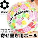 スフィーダ 結婚式用 Happy Wedding フットサルボール BSF-HW01