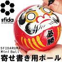 スフィーダ サインボール SFIDARUMA ミニボール BSF-DA01【フットサル サッカー】