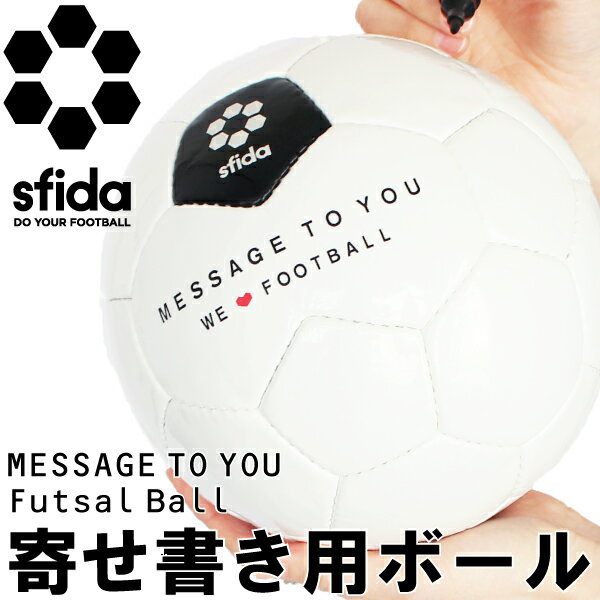 スフィーダ 寄せ書きボール MESSAGE TO YOU 05 フットサルボール4号球 BSF-MTU05