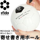 スフィーダ ミニボール 寄せ書きボール 1号球 MESSAGE TO YOU 06 BSF-MTU06【フットサル サッカー】