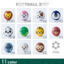 【bsf-zoo06】SFIDA/スフィーダ Football Zoo(1号球) 【全11色】(フットサル ボール 動物 サッカー)