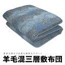 【日本製・シングル・敷き布団】羊毛混三層敷き布団 シングルロングサイズ