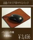 マウスパッド 革 小物 イタリア革を使用のマウスパッド
