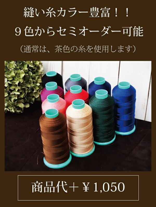 【セミオーダー】糸変更