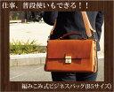 ショッピングストラップ ◆編みこみ式ビジネスバッグ(B5ノートサイズ)◆fb-1302-B5