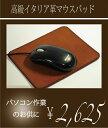 マウスパッド 革 小物 イタリア革を使用のマウスパッド【マラソン201211_ファッション】
