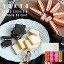母の日 3種のクッキー TOKYO BakedBaseギフトセットM|SAND COOKIE LANGUE DE CHAT(イチゴパフェサンドクッキー、スイートポテトラングドシャ、チョコバナナラングドシャ)菓子詰合せ スイーツ 内祝 贈答用 あす楽対応 送料無料 宅急便発送