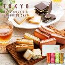 お中元 4種のクッキー TOKYO BakedBaseギフト...