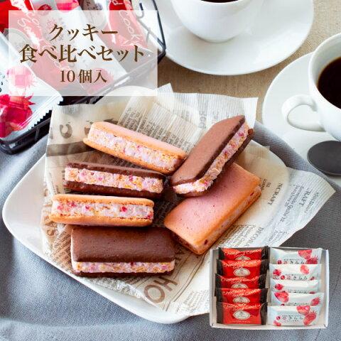 【宅急便】クッキー食べ比べセット お試しシリーズ 10個入|クッキー2種入(苺きらら5個&ショコラサンドクッキー5個) mailbin