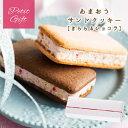 早割 ホワイトデー お菓子ギフト あまおうサンドクッキー2個入 苺きらら ショコラサン