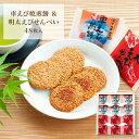 【メール便・送料無料】車えび焼煎餅&明太えびせんべい 48枚入 mailbin