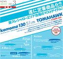 ima(アイマ)/komomo130Slim(コモモ130スリム) TOMAHAWK(トマホーク)【RCP】