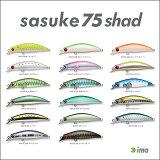 """""""最强手的冠,他主要的港口和潮汐河流...! """"伊玛(爱马)sasuke75shad(甲/)[ima(アイマ)/sasuke75shad(A)【ルアー】【RCP】【一竿風月】]"""