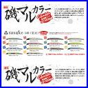 ima(アイマ)/sasuke 140裂波 限定・磯マルカラー(A)[Gamakatsu Hook/SP-MH搭載]
