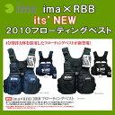 ima(アイマ)/ima×RBB/2010フローティングベスト【送料無料】【0308-送料無料】【0315-送料無料】