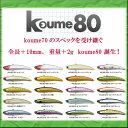 ima(アイマ)/koume80(A)【ルアー】【一竿風月】【05P11Jan14】【RCP】