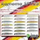 ima(アイマ)/komomo SF-125【ルアー】【05P30May15】【RCP】