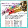 【先行予約受付中】ima(アイマ)/sasuke105(サスケ105)10周年記念スペシャルカラー【2011年3月25日発売予定】
