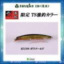 ima(アイマ)/sasuke 120裂波 TS限定カラー['1104](#Z1509ボラゴールド)