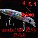 2011サマーセール♪【ポイント10倍】2011/7/3(日)0時〜8/31(水)18時迄ima×風月アレンジ/sasuke 120S裂風(銀風月)