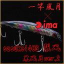 2011サマーセール♪【ポイント10倍】2011/7/3(日)0時〜8/31(水)18時迄ima×風月アレンジ/sasuke 140S裂風(黒風月ver.2)