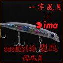 2011サマーセール♪【ポイント10倍】2011/7/3(日)0時〜8/31(水)18時迄ima×風月アレンジ/sasuke 140S裂風(銀風月)