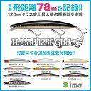ima(アイマ)/Hound125F Glide(ハウンド125Fグライド)【ルアー】【05P30May15】【RCP】