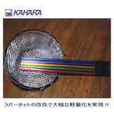 KAHARA(カハラ)/カハラ ラバーランディングネット(軽量モデル)【トラウト】【ランディングツール】【一竿風月】【RCP】
