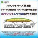 ima(アイマ)/Hound125F Orca(ハウンド125Fオルカ)【ルアー】【05P30May15】【RCP】