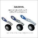 DAIWA(ダイワ)/RCSベイトキャスティング ジギングハンドルセット 75-85mm【RCP】