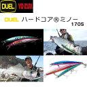 DUEL(デュエル)/ハードコア ミノー 170S【05P30May15】【RCP】