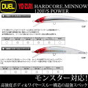 DUEL(デュエル)/ハードコアミノー 120F パワー【05P30May15】【RCP】