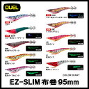 DUEL(デュエル)/EZ-SLIM 布巻 95mm【05P30May15】【RCP】