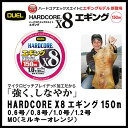 DUEL(デュエル)/HARDCORE X8 エギング 150m 0.6号/0.8号/1.0号/1.2号 MO(ミルキーオレンジ)【05P30May15】【RCP】