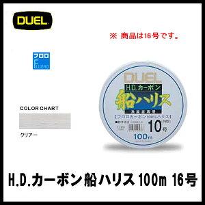 DUEL(デュエル)/H.D.カーボン船ハリス 100m 16号【RCP】