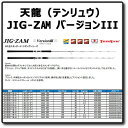 天龍(テンリュウ)/JIG-ZAM バージョンIII JZVIII 631S-4【RCP】