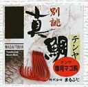 マルフジ Z-050 真鯛テンヤ専用孫鈎 12号 赤【RCP】