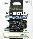 ライン ヨツアミ G-soul SPジグマンX8 200m30Lb(1.5)【RCP】