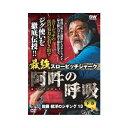 岳洋社DVD佐藤統洋ノシ゛キ゛ンク゛13阿吽ノ呼吸