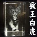 NO-2 【送料無料】風水の高級クリスタルレーザー彫り置物■...