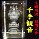 NO-10 【送料無料】風水の高級クリスタルレーザー彫り