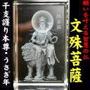 NO-36 【送料無料】風水の高級クリスタルレーザー彫り置物■文殊菩薩(もんじゅぼさつ)■卯(うさぎ