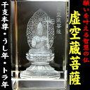 NO-39 【送料無料】風水の高級クリスタルレーザー彫り置物■虚空蔵菩薩 (こくうぞうぼさつ)■丑(
