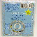 ブレスレット修理用ゴム1.0mm(日本製)天然石/風水パワーストーン/ビーズ/手芸/【tokutoku0525】