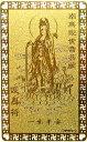 【郵便で送料無料】風水の開運カード【NO-3】■願いを叶える観音様■(金属製) 護符 風水グッズ/開運アイテム/縁起物/お守り