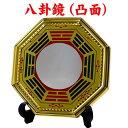 NO-3【送料無料】風水の八卦鏡(凸)八角ミラーで運気を改善...