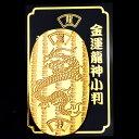 【郵便で送料無料】 【NO-4】風水の開運小判■金運の龍神小...