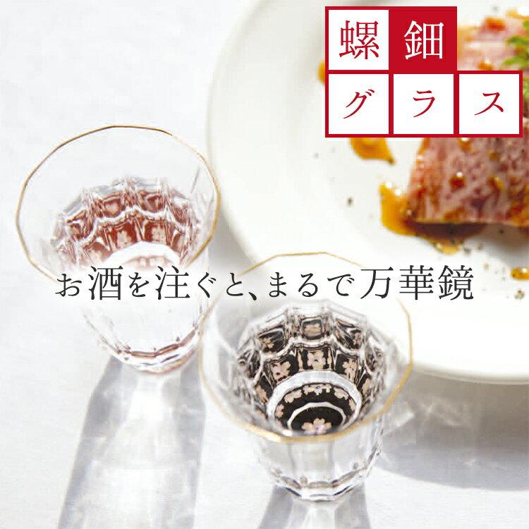 天野漆器 螺鈿ガラス 金杯 万華鏡【 グラス 日本酒グラス 焼酎グラス 螺鈿 漆塗 天野漆器株式会社 伝統的工芸品 】