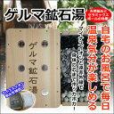 楽天fuwalu -フワル-お得なクーポン配布中 自宅で温泉気分!木曾ひのき&ゲルマ鉱石湯