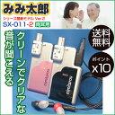 ショッピング充電 みみ太郎 SX-011-2 両耳用
